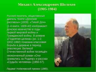 Михаил Александрович Шолохов (1905-1984) Русский писатель, общественный деяте