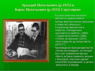 Аркадий Натальевич (р.1925) и Борис Натальевич (р.1933) Стругацкие Русские с