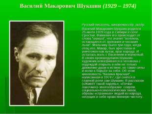 Василий Макарович Шукшин (1929 – 1974) Русский писатель, кинорежиссёр, актёр