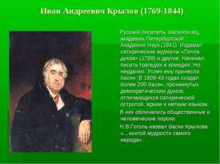 Иван Андреевич Крылов (1769-1844) Русский писатель, баснописец, академик Пете