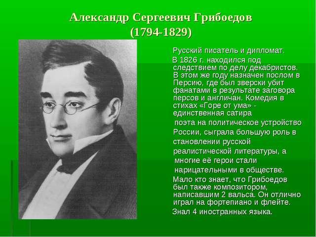Александр Сергеевич Грибоедов (1794-1829) Русский писатель и дипломат. В 182...