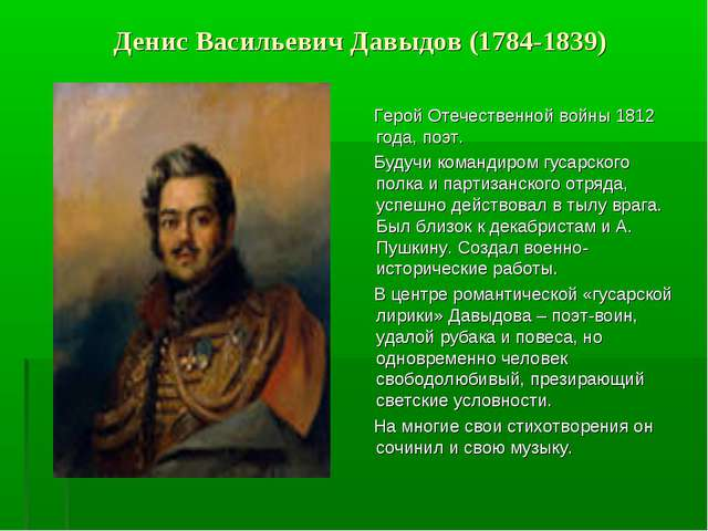 Денис Васильевич Давыдов (1784-1839) Герой Отечественной войны 1812 года, поэ...