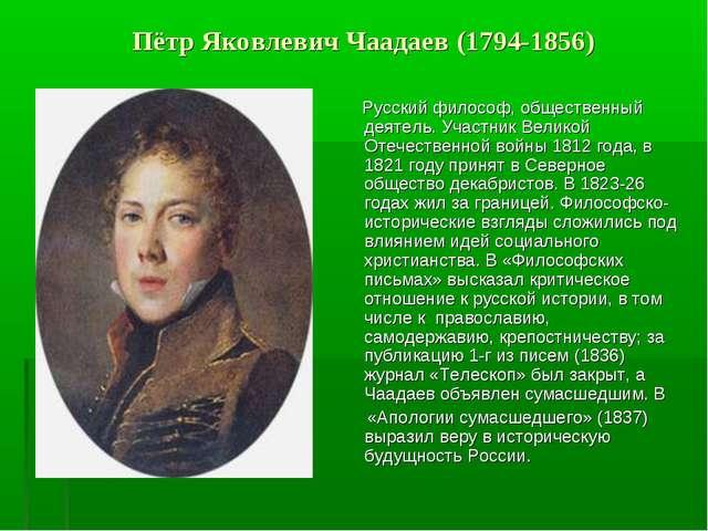 Пётр Яковлевич Чаадаев (1794-1856) Русский философ, общественный деятель. Уч...