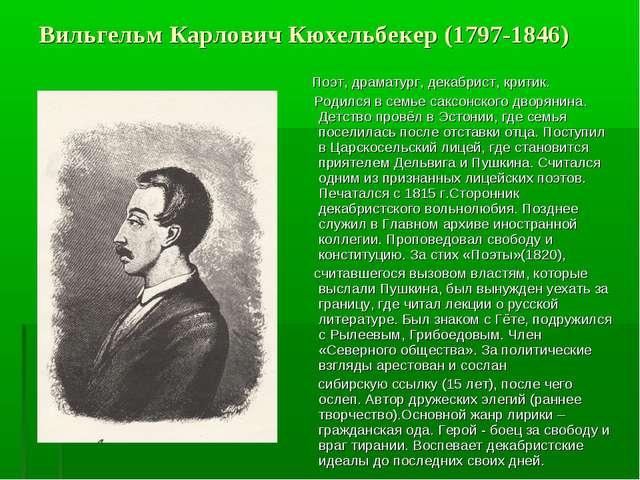 Вильгельм Карлович Кюхельбекер (1797-1846) Поэт, драматург, декабрист, критик...