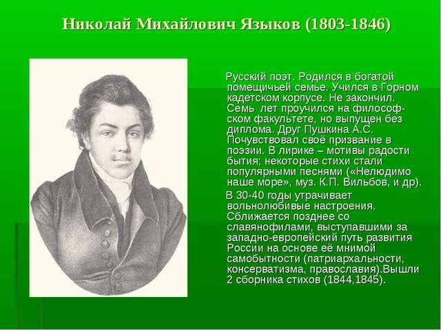 Николай Михайлович Языков (1803-1846) Русский поэт. Родился в богатой помещи...