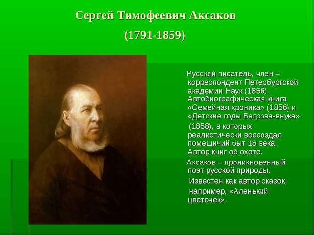 Сергей Тимофеевич Аксаков (1791-1859) Русский писатель, член –корреспондент...