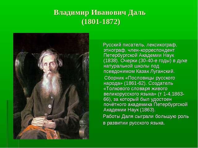 Владимир Иванович Даль (1801-1872) Русский писатель, лексикограф, этнограф,...