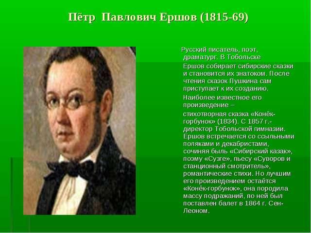 Пётр Павлович Ершов (1815-69) Русский писатель, поэт, драматург. В Тобольске...