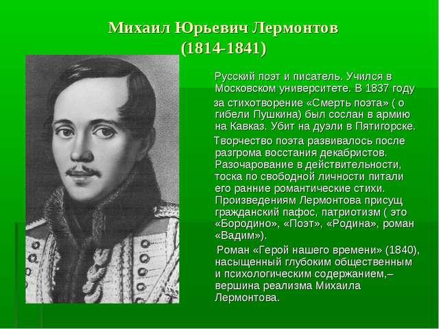 Михаил Юрьевич Лермонтов (1814-1841) Русский поэт и писатель. Учился в Моско...
