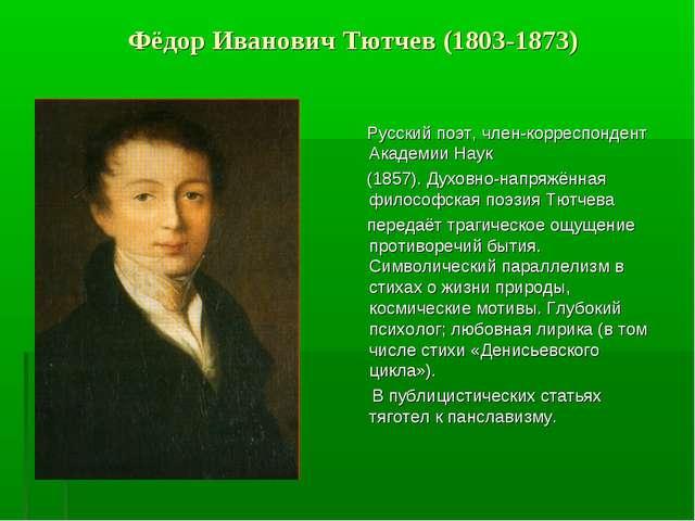 Фёдор Иванович Тютчев (1803-1873) Русский поэт, член-корреспондент Академии Н...
