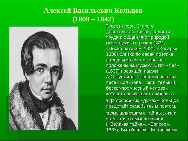 Алексей Васильевич Кольцов (1809 – 1842) Русский поэт. Стихи о деревенской ж...