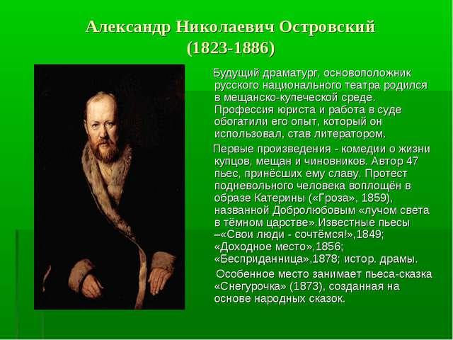 Александр Николаевич Островский (1823-1886) Будущий драматург, основоположни...