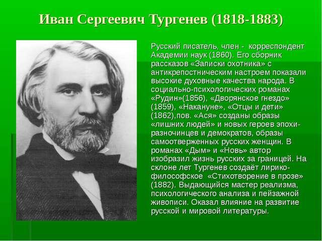 Иван Сергеевич Тургенев (1818-1883) Русский писатель, член - корреспондент Ак...