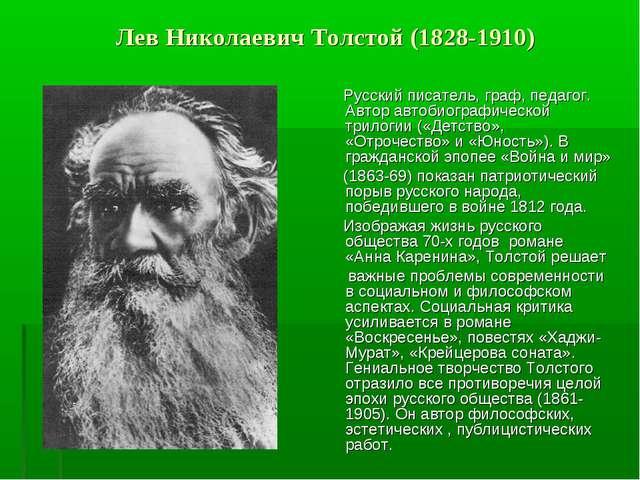 Лев Николаевич Толстой (1828-1910) Русский писатель, граф, педагог. Автор авт...