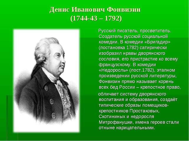 Денис Иванович Фонвизин (1744-43 – 1792) Русский писатель, просветитель. Соз...