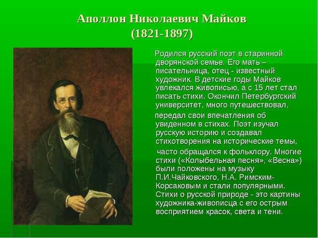 Аполлон Николаевич Майков (1821-1897) Родился русский поэт в старинной дворя...