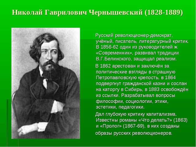 Николай Гаврилович Чернышевский (1828-1889) Русский революционер-демократ, уч...