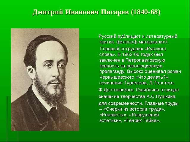 Дмитрий Иванович Писарев (1840-68) Русский публицист и литературный критик, ф...