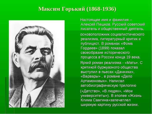Максим Горький (1868-1936) Настоящее имя и фамилия – Алексей Пешков. Русский...