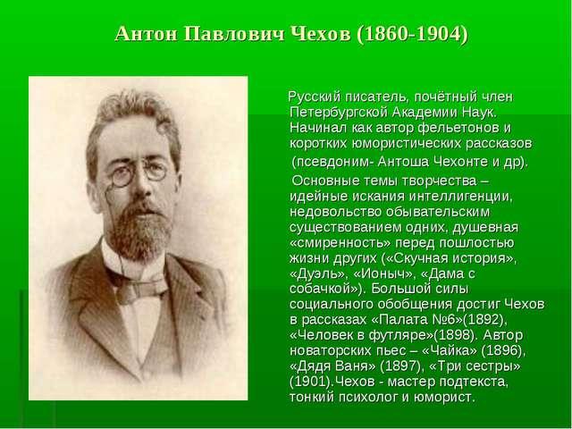 Антон Павлович Чехов (1860-1904) Русский писатель, почётный член Петербургско...