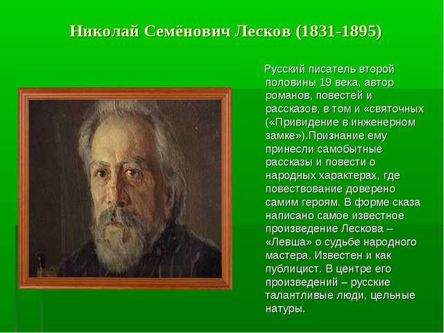 Николай Семёнович Лесков (1831-1895) Русский писатель второй половины 19 век...
