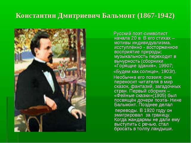 Константин Дмитриевич Бальмонт (1867-1942) Русский поэт-символист начала 20...