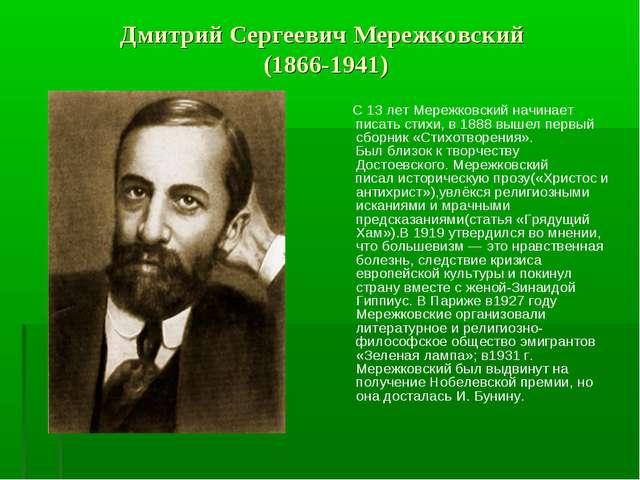 Дмитрий Сергеевич Мережковский (1866-1941) С 13 лет Мережковский начинает пи...