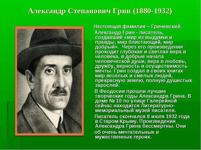 Александр Степанович Грин (1880-1932) Настоящая фамилия – Гриневский. Алекса...
