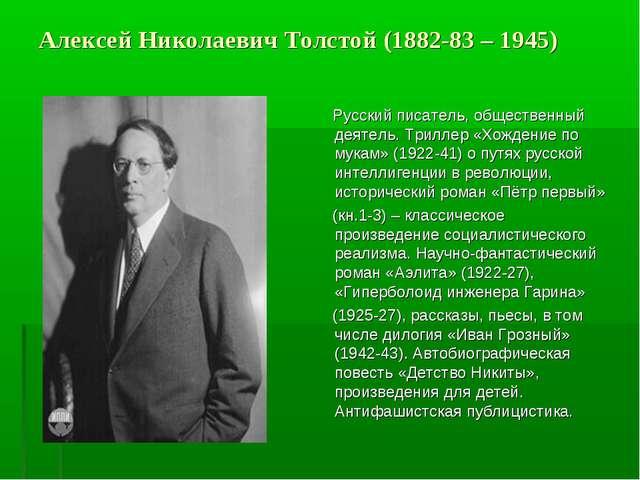 Алексей Николаевич Толстой (1882-83 – 1945) Русский писатель, общественный де...