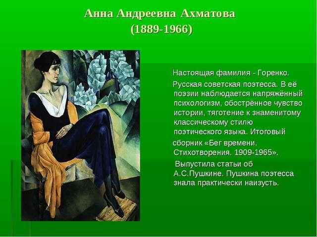 Анна Андреевна Ахматова (1889-1966) Настоящая фамилия - Горенко. Русская сове...