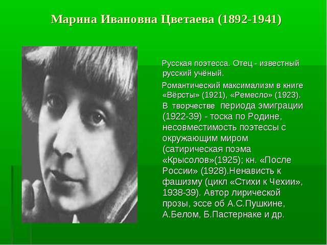 Марина Ивановна Цветаева (1892-1941) Русская поэтесса. Отец - известный русск...