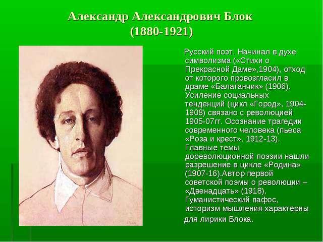 Александр Александрович Блок (1880-1921) Русский поэт. Начинал в духе символ...