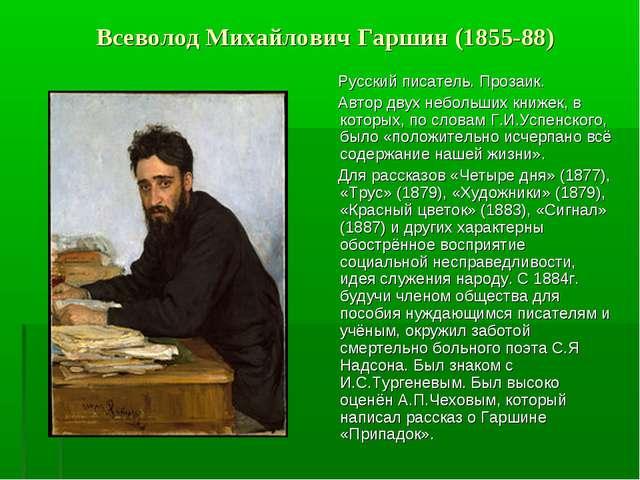 Всеволод Михайлович Гаршин (1855-88) Русский писатель. Прозаик. Автор двух не...