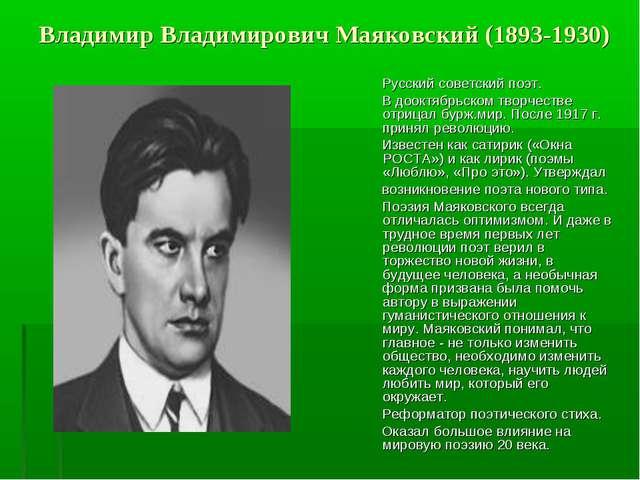 Владимир Владимирович Маяковский (1893-1930) Русский советский поэт. В дооктя...