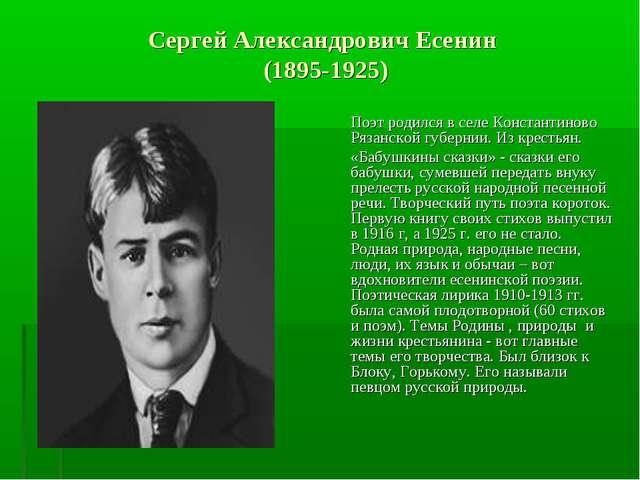Сергей Александрович Есенин (1895-1925) Поэт родился в селе Константиново Ря...