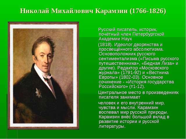 Николай Михайлович Карамзин (1766-1826) Русский писатель, историк, почётный ч...