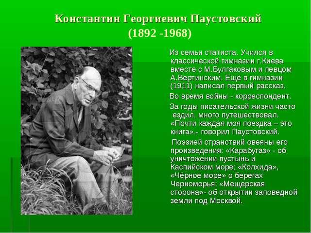Константин Георгиевич Паустовский (1892 -1968) Из семьи статиста. Учился в к...