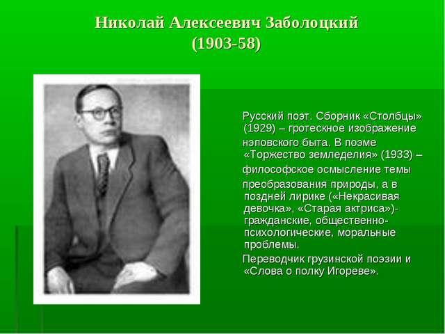 Николай Алексеевич Заболоцкий (1903-58) Русский поэт. Сборник «Столбцы» (192...
