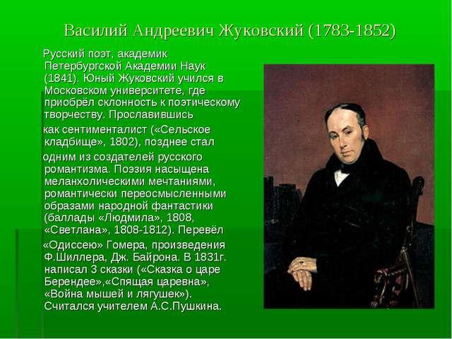 Василий Андреевич Жуковский (1783-1852) Русский поэт, академик Петербургской...