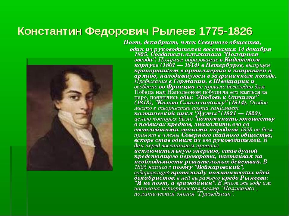 Константин Федорович Рылеев 1775-1826 Поэт, декабрист, член Северного обществ...