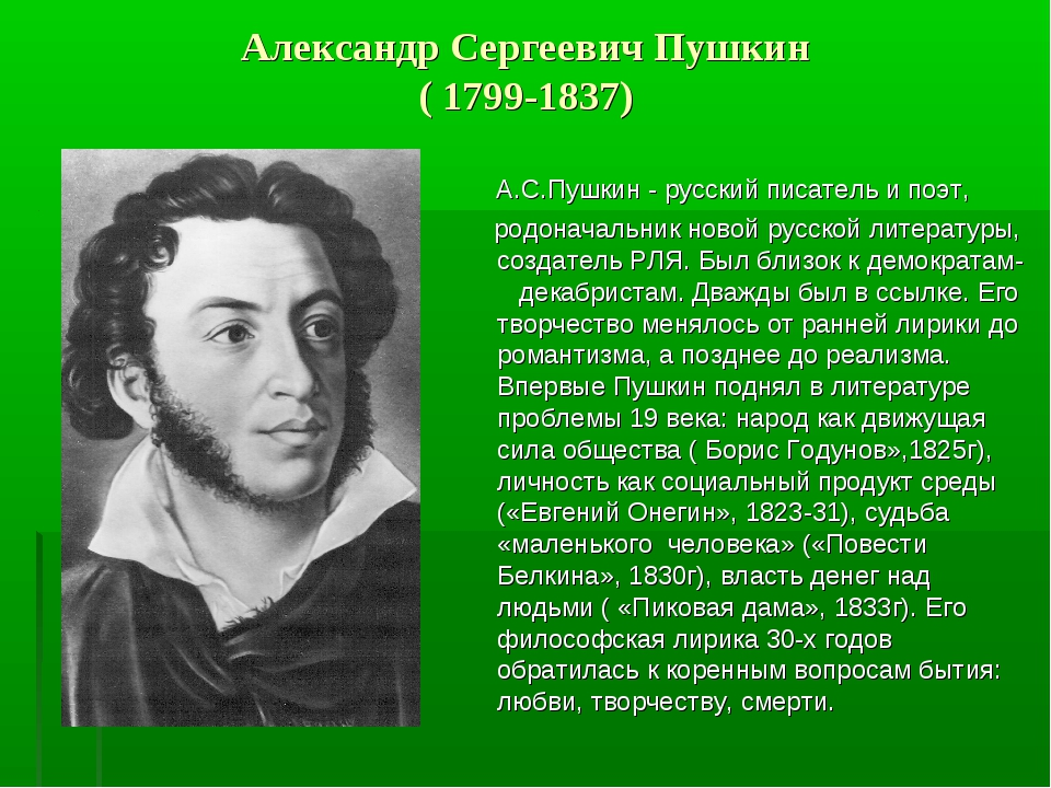 Александр Сергеевич Пушкин ( 1799-1837) А.С.Пушкин - русский писатель и поэт,...