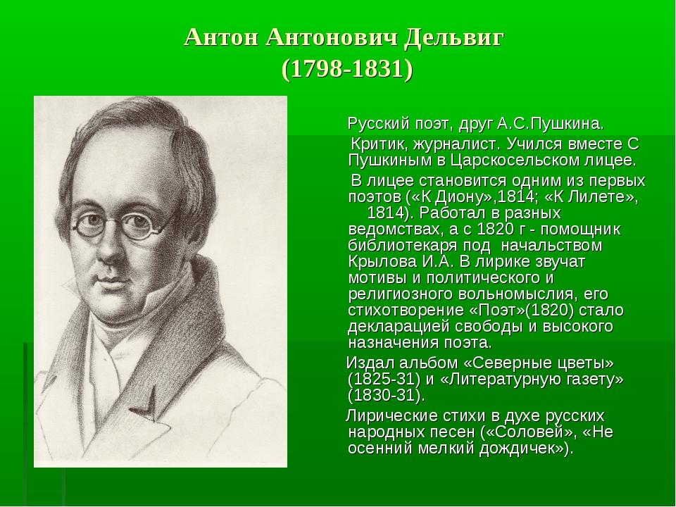 Антон Антонович Дельвиг (1798-1831) Русский поэт, друг А.С.Пушкина. Критик,...