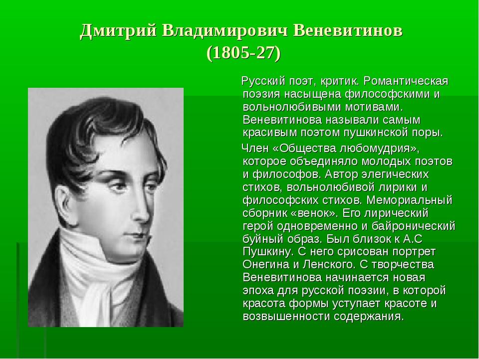 Дмитрий Владимирович Веневитинов (1805-27) Русский поэт, критик. Романтическ...
