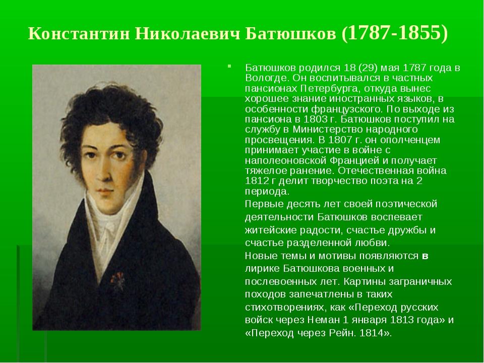 Константин Николаевич Батюшков (1787-1855) Батюшков родился 18 (29) мая 1787...