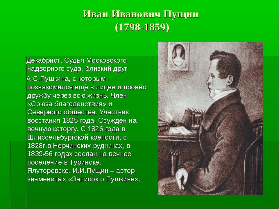 Иван Иванович Пущин (1798-1859) Декабрист. Судья Московского надворного суда...