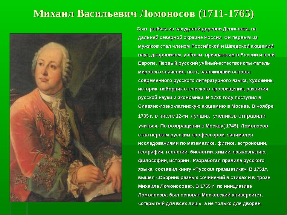Михаил Васильевич Ломоносов (1711-1765) Сын рыбака из захудалой деревни Денис...