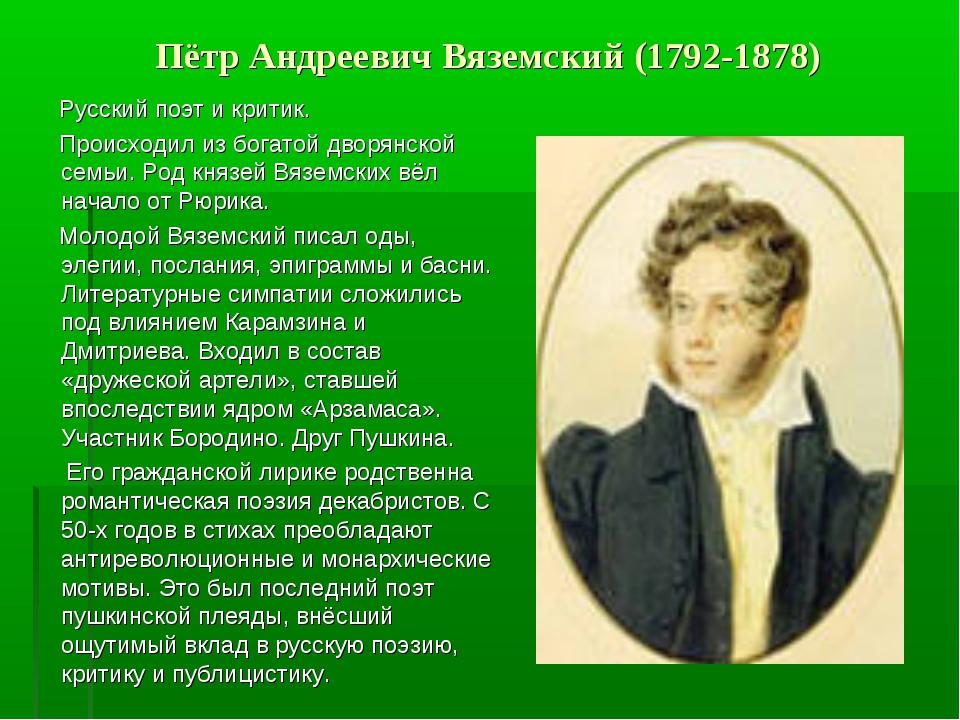 Пётр Андреевич Вяземский (1792-1878) Русский поэт и критик. Происходил из бог...