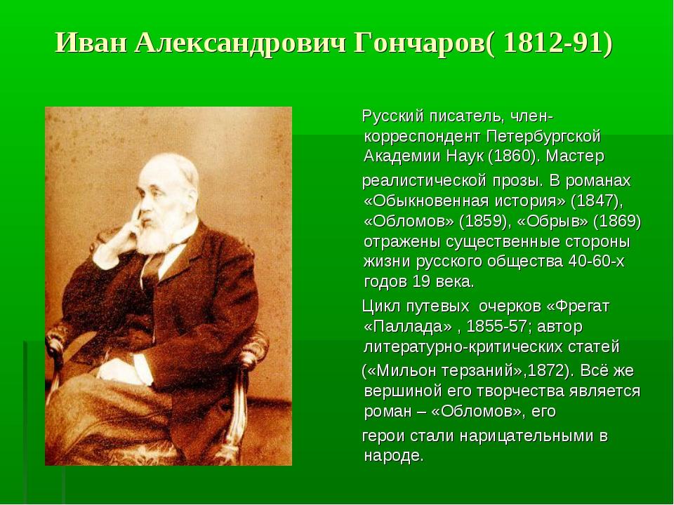 Иван Александрович Гончаров( 1812-91) Русский писатель, член-корреспондент Пе...