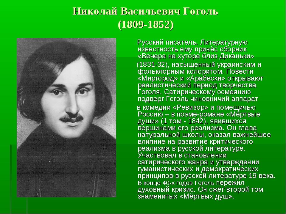 Николай Васильевич Гоголь (1809-1852) Русский писатель. Литературную известно...