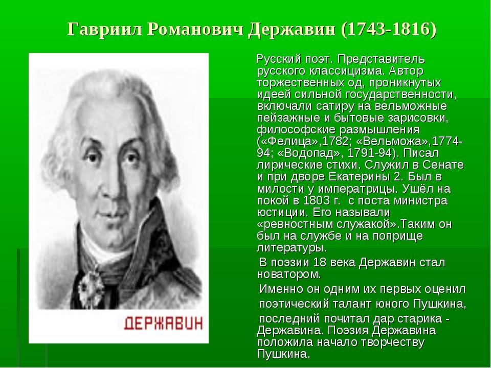Гавриил Романович Державин (1743-1816) Русский поэт. Представитель русского к...